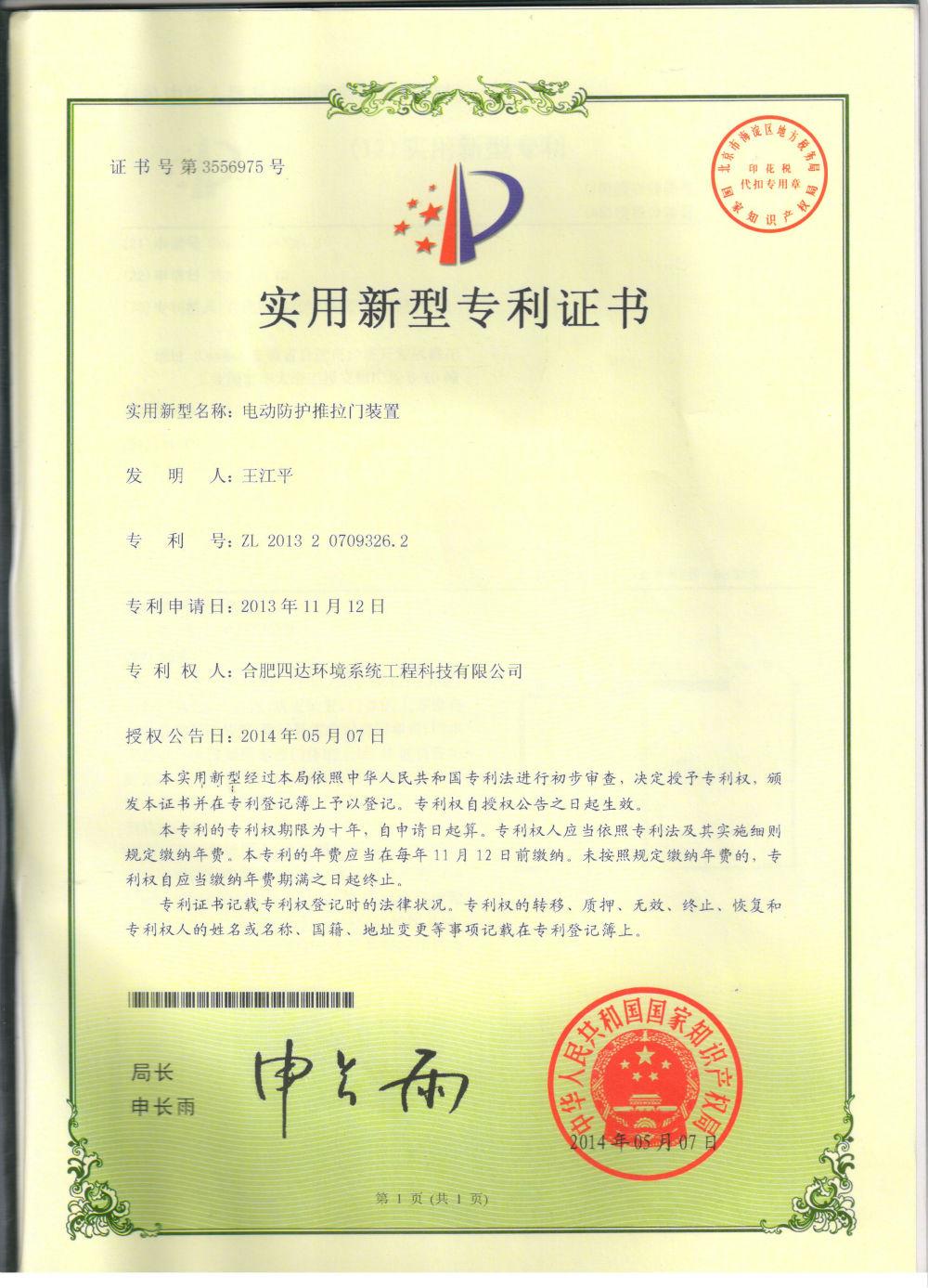 title='實用新型專利證書-電動防護推拉門裝置'