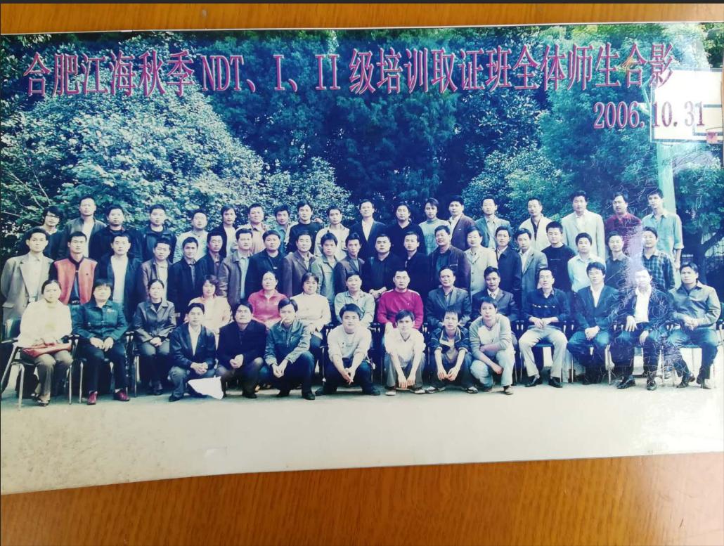 title='马鞍山钢铁研究所举办无损检测培训班'
