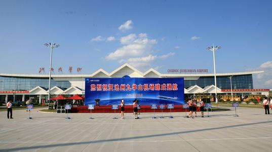 九華山機場鋼結構工程