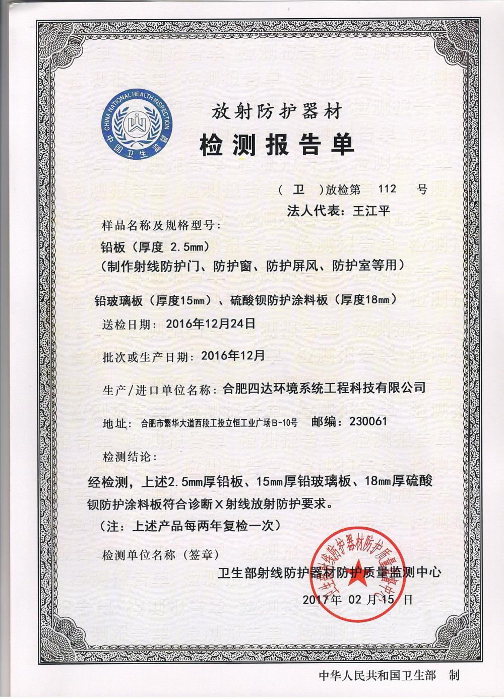 title='放射器材檢測報告單'