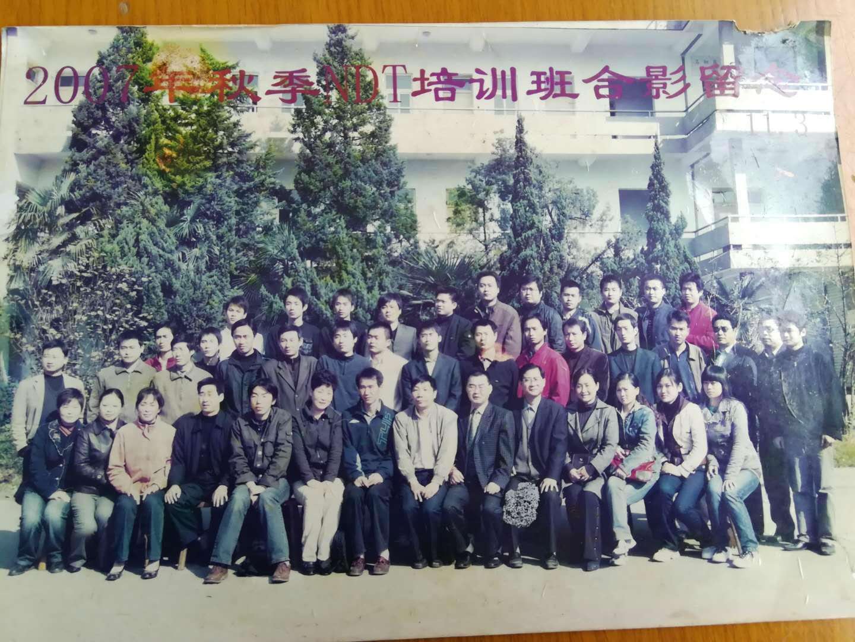 title='马鞍山马钢钢铁研究所举办无损检测培训班'