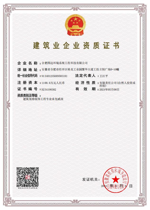 title='建筑裝修裝飾工程專業承包貳級資質'