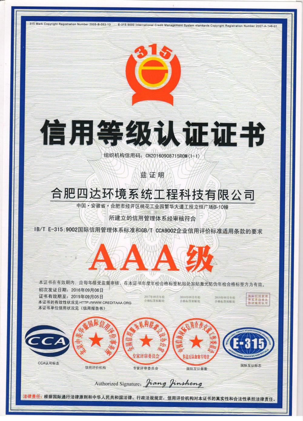 title='信用等級認證書'