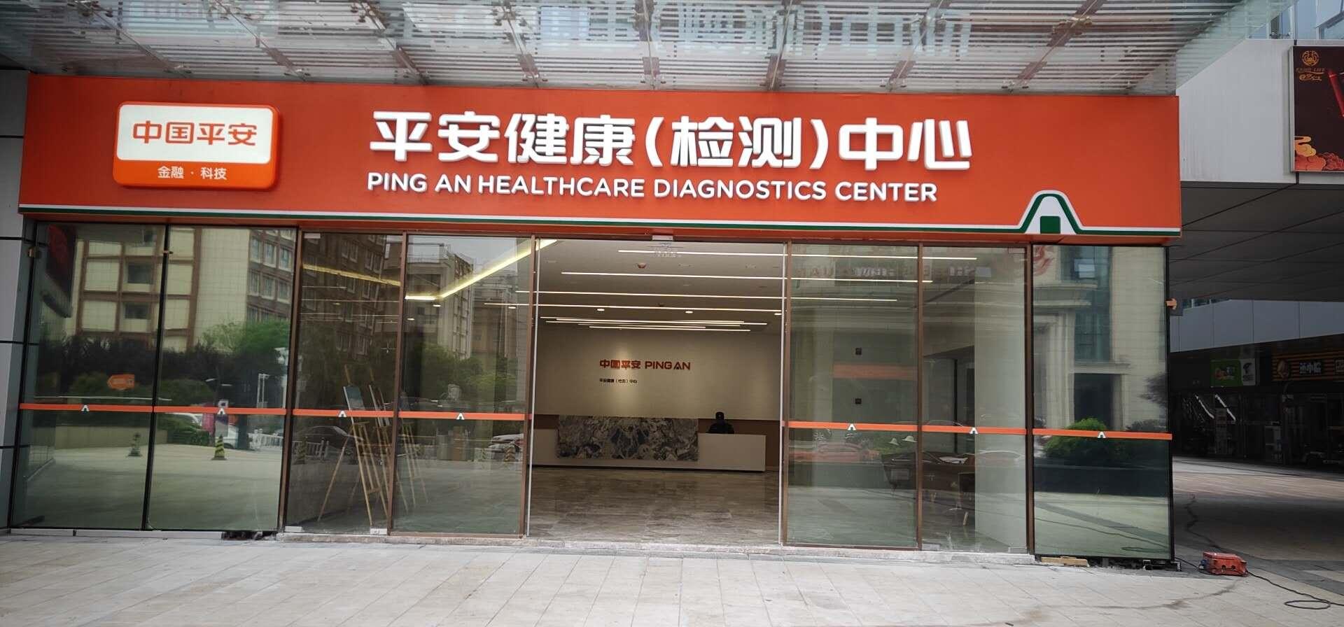 平安健康检测中心